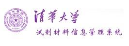清华大学试剂材料信息管理系统