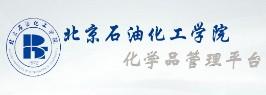 北京石油化工学院化学品管理平台