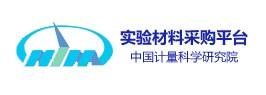 实验材料采购平台中国计量科学研究院
