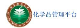 北京理工大学化学品管理平台