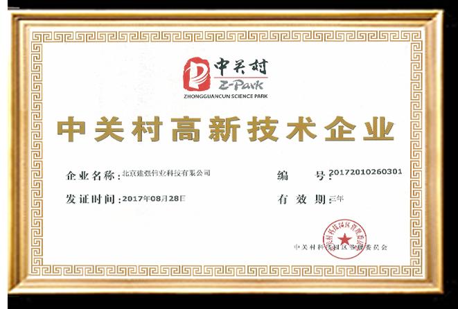 中关村高新技术企业证书