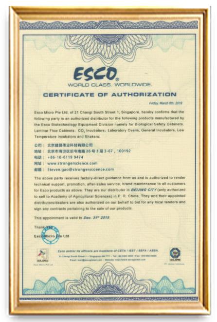 ESCO授权书