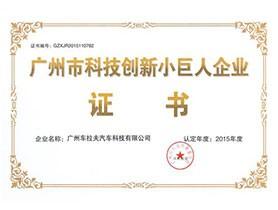 广州市创新小巨人企业