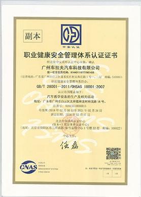OHAS18001职业健康安全管理体系认证