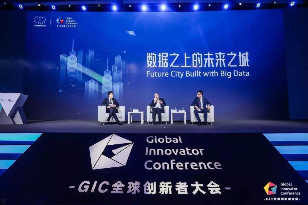 聚焦社交新零售 贝仓亮相2019GIC全球创新者大会