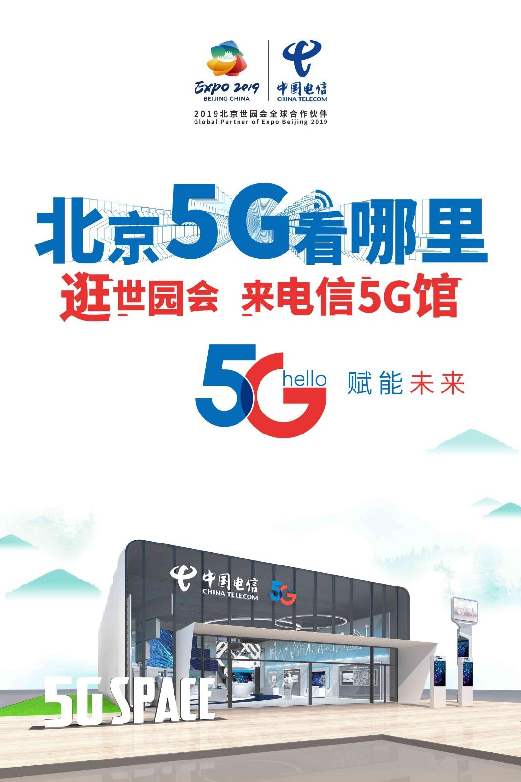 中国电信5G