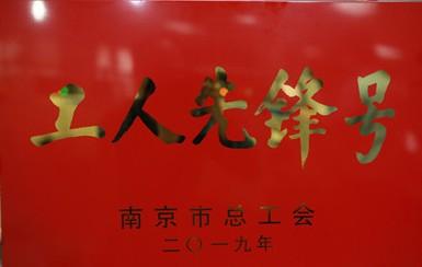 """齐发娛乐电子器件研究所数控车床组被授予南京市""""工人先锋号""""荣誉称号"""