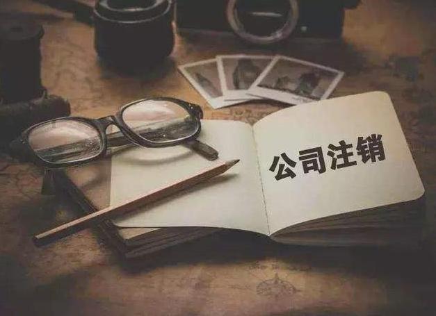 选择北京注销公司的好处有哪些