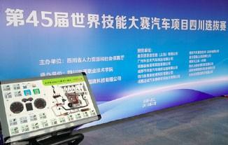 第45届世界技能大赛汽车项目四川选拔赛圆满落幕