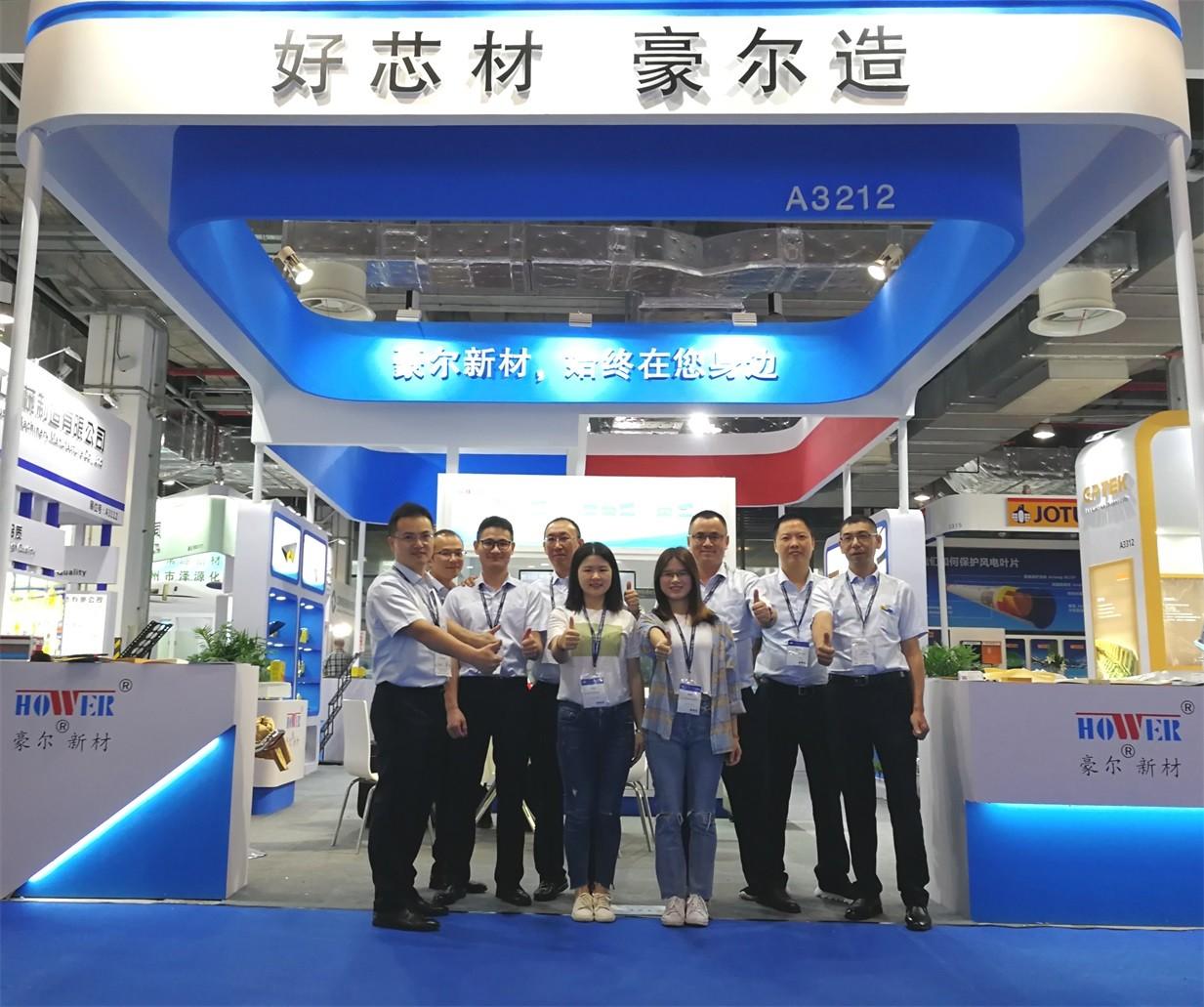豪尔系列新材料亮相第25届上海国际复合材料博览会
