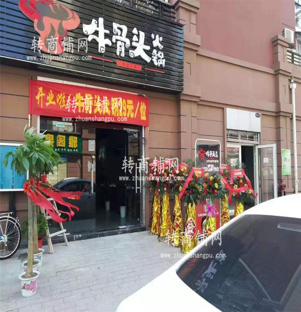 高档小区内餐饮店转让