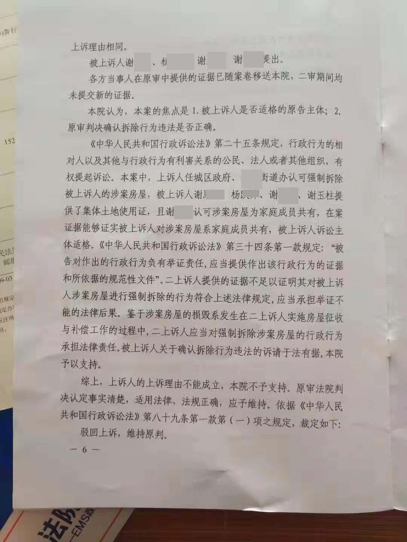 【企业拆迁律师】山东高院案例:违反先补后拆,强拆不合法,征收方上诉还是被驳回!