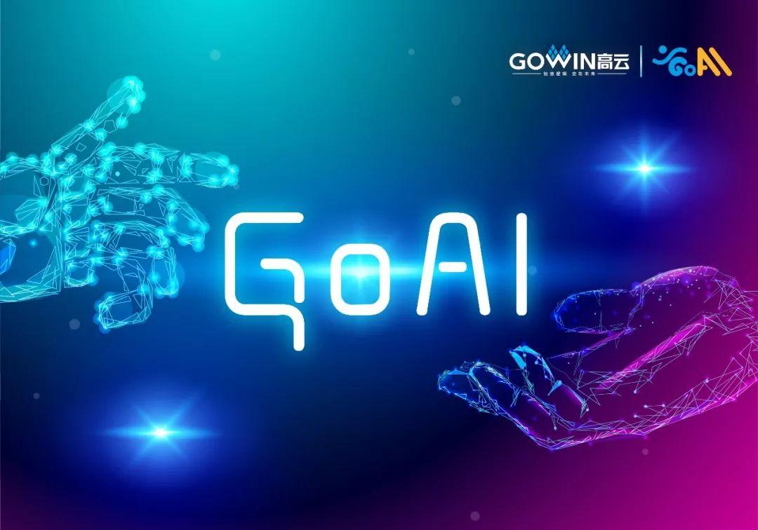 万博manbetx世界杯版bet万博网站发布GoAI -- 全球首例基于国产FPGA的人工智能解决方案