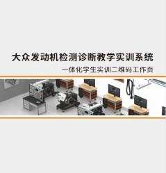 大众发动机检测诊断教学竞博JBO系统