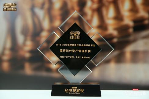 """阿拉丁资产荣膺""""2018-2019年度值得托付资产管理机构"""""""