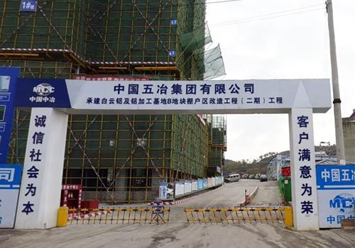 公司新闻 | 贵阳棚户区改造项目
