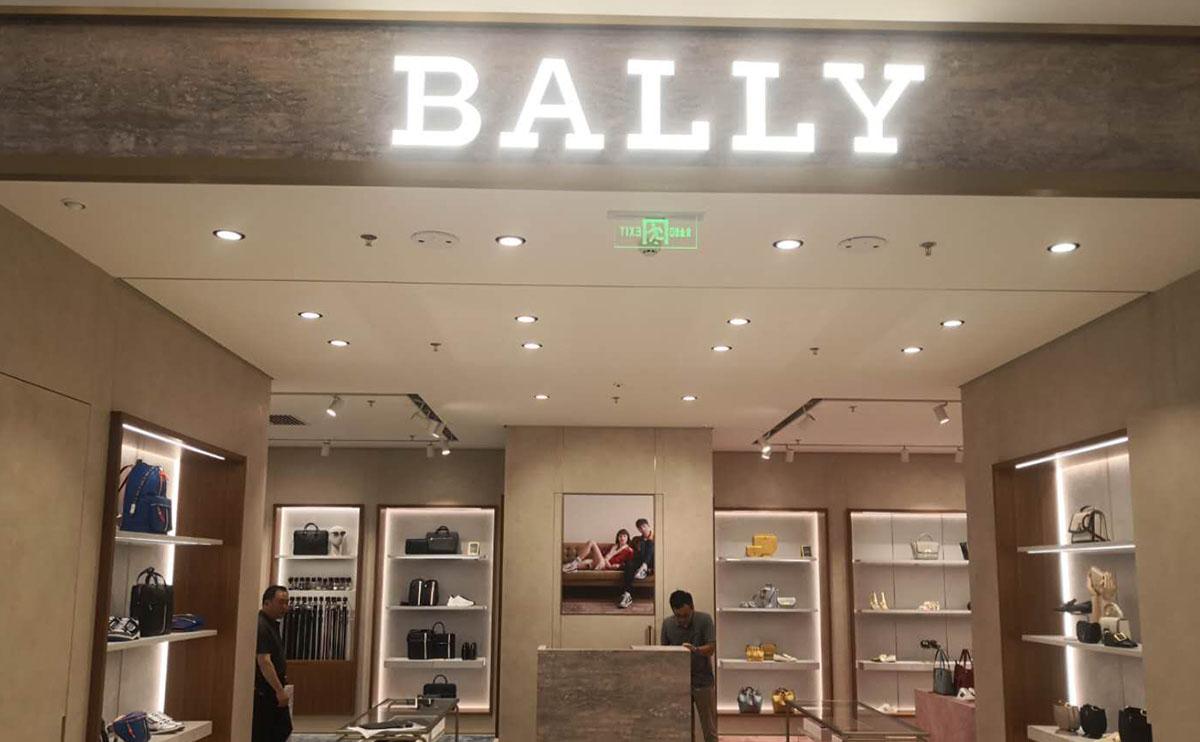 BALLY沈阳