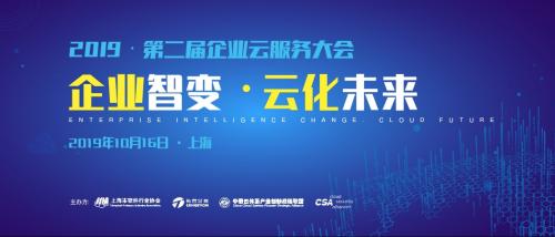 2019企业云服务大会10月上海举办 , 百位CIO共话数字化转型下半场