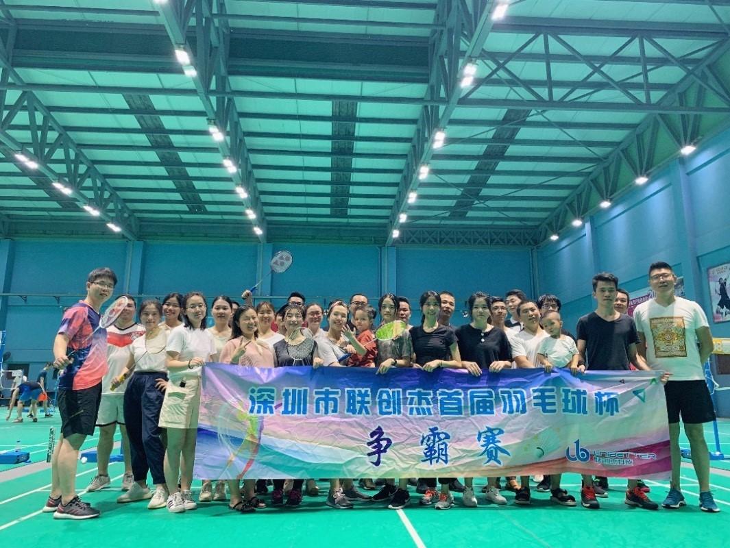 万博manbetx官网网页版杰首届羽毛球杯比赛圆满结束