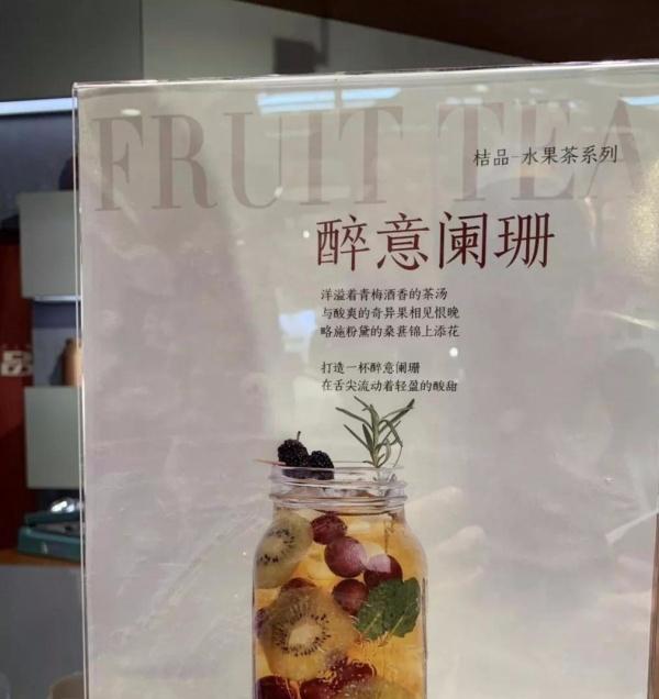 2019茶饮趋势