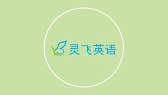 楚潮教育·灵飞英语