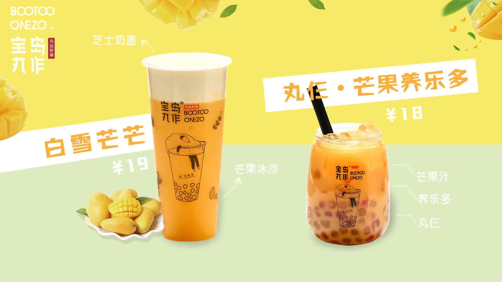 奶茶创业者和消费者画像