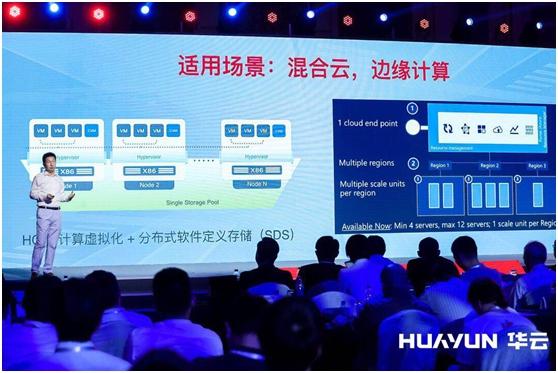 华云数据发布双技术栈企业级超融合产品线 正式进军超融合市场
