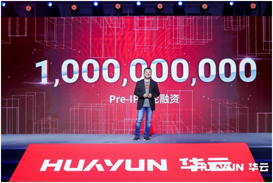 Huayun Data held 2018 product and ecological strategy conference to showcase China Cloud Power