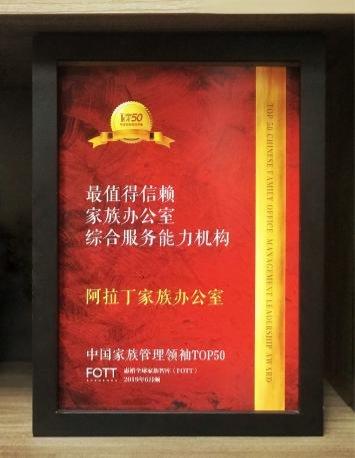 """阿拉丁家族办公室荣获""""最值得信赖的家族办公室综合服务能力机构"""""""