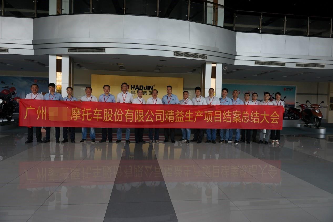 【咨询动态】广州HJ摩托车公司精益咨询项目关闭总结大会