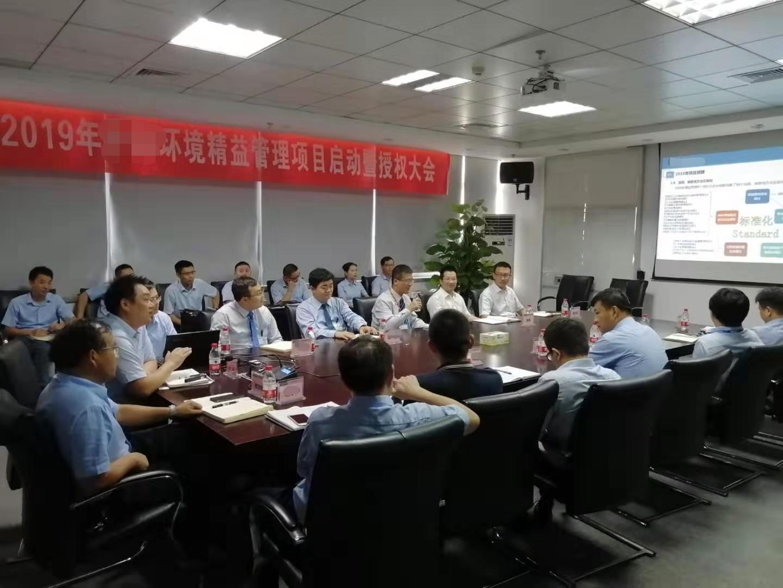 【咨询动态】长沙某环境产业公司精益管理三期项目启动大会