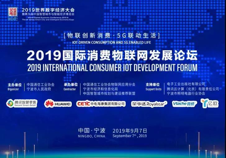 2019世界数字经济大会  圆满落幕