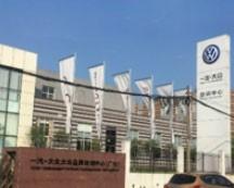 一汽-大众大众品牌广州培训中心