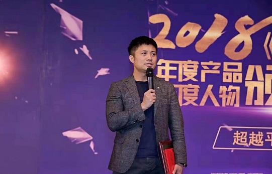 阿拉丁阳仁强获2018年度最具模式创新领导力人物奖