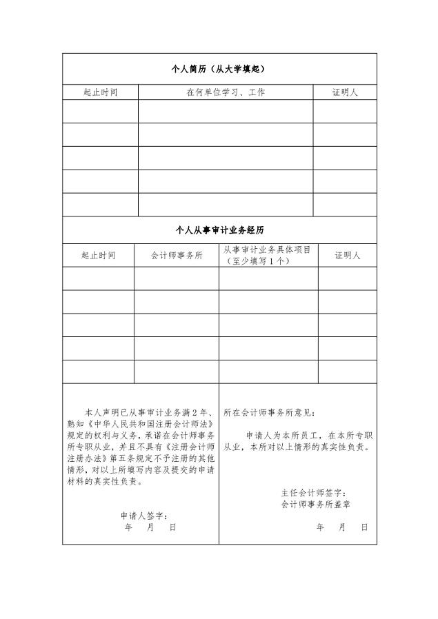 财政部关于修改《注册会计师注册办法》的决定