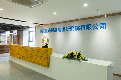 Chongqing Silk Road Intelligent Manufacturing Research Institute Co., Ltd. unveiled a successful cur