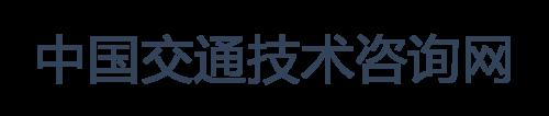 北京国瑞通交通信息咨询中心