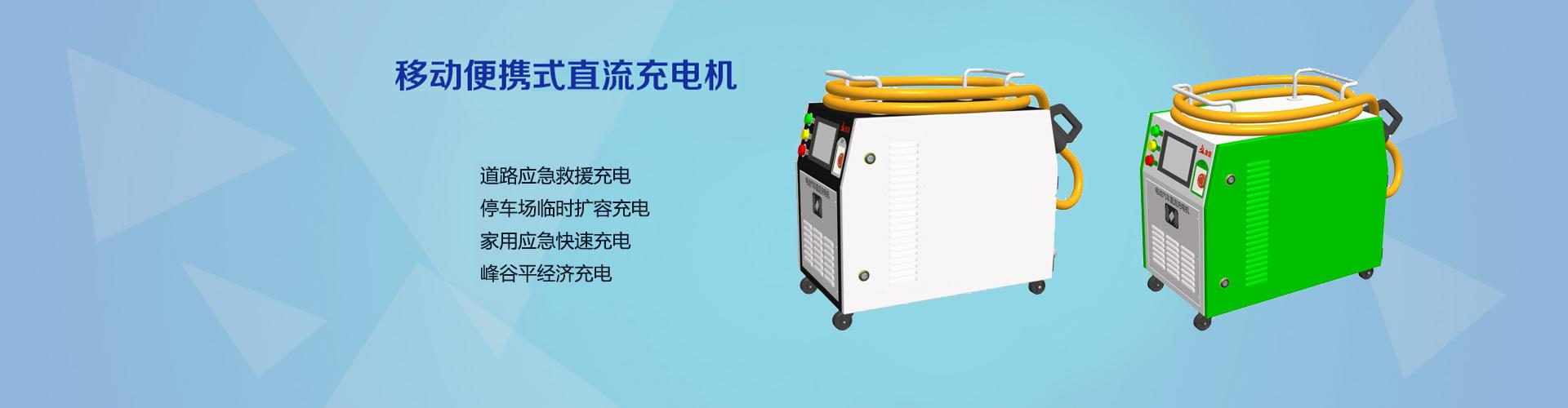 移動便攜式直流充電機