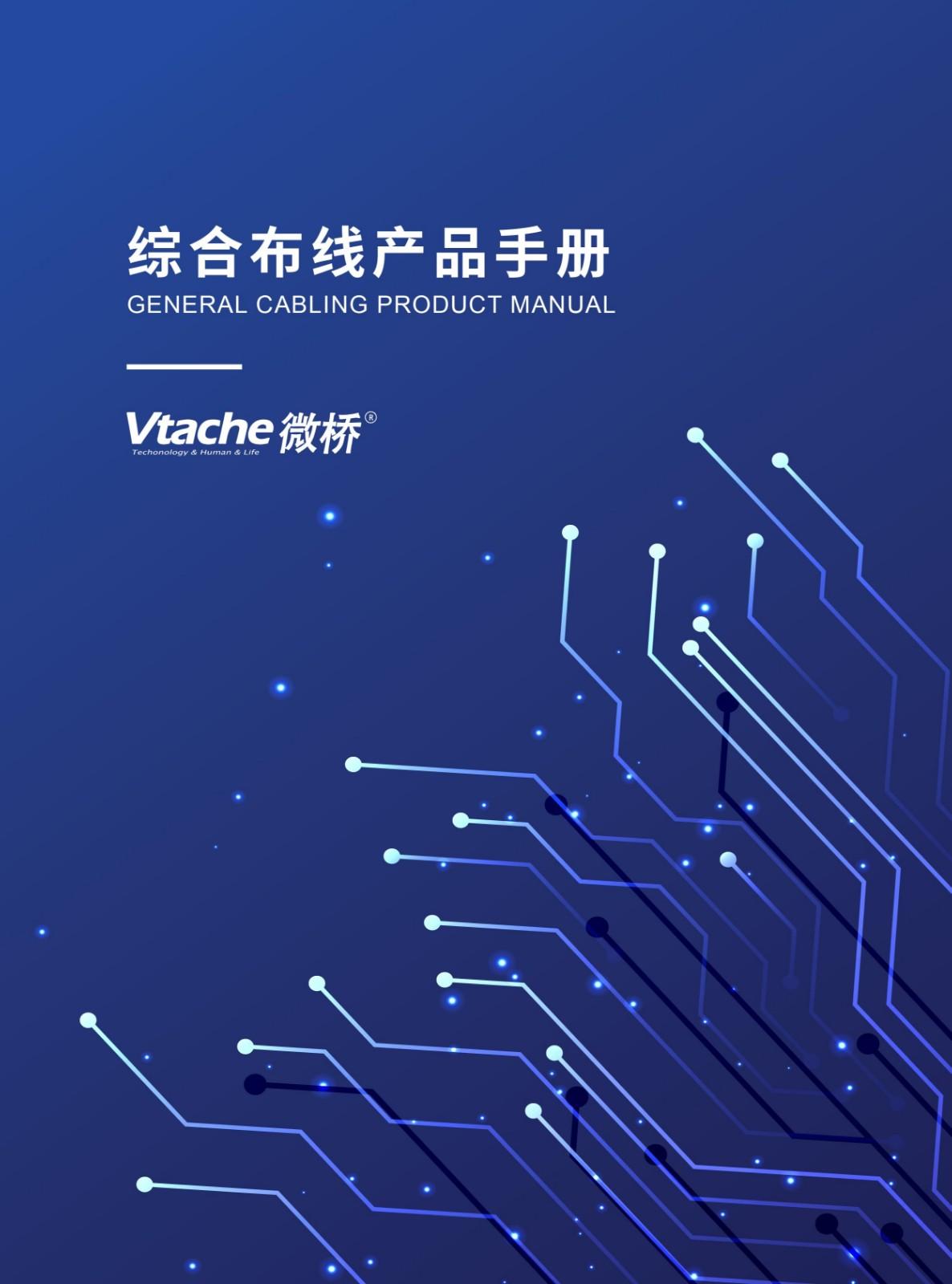 Vtache综合布线手册_2019