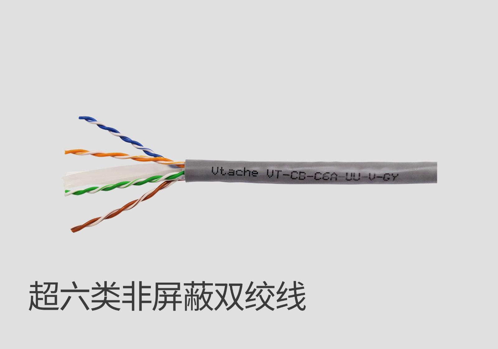 超六类非屏蔽双绞线