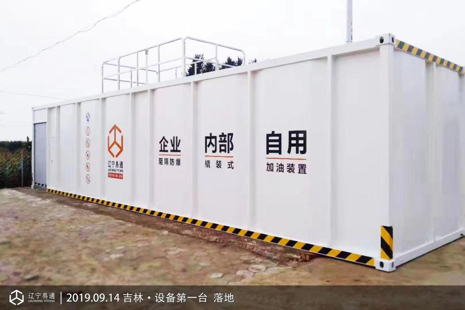 在吉林 又有两台50立方阻隔防爆撬装manbetx万博装置安装完毕!