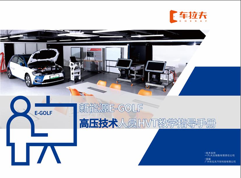 大众新能源e-Golf高压技术人员HVT教学指导手册