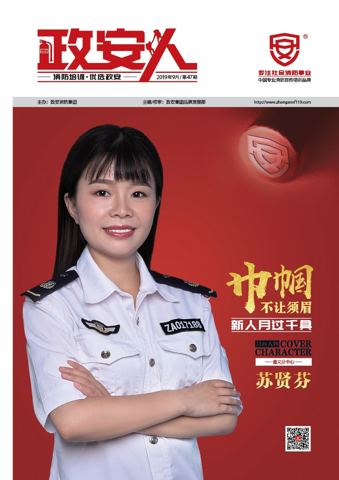 《政安人》2019年9月刊
