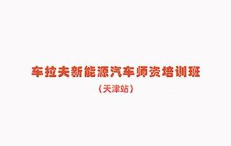 车拉夫新能源汽车师资培训班(孙连伟教授评价)
