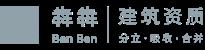 市政资质转让-四川犇犇企业管理有限公司