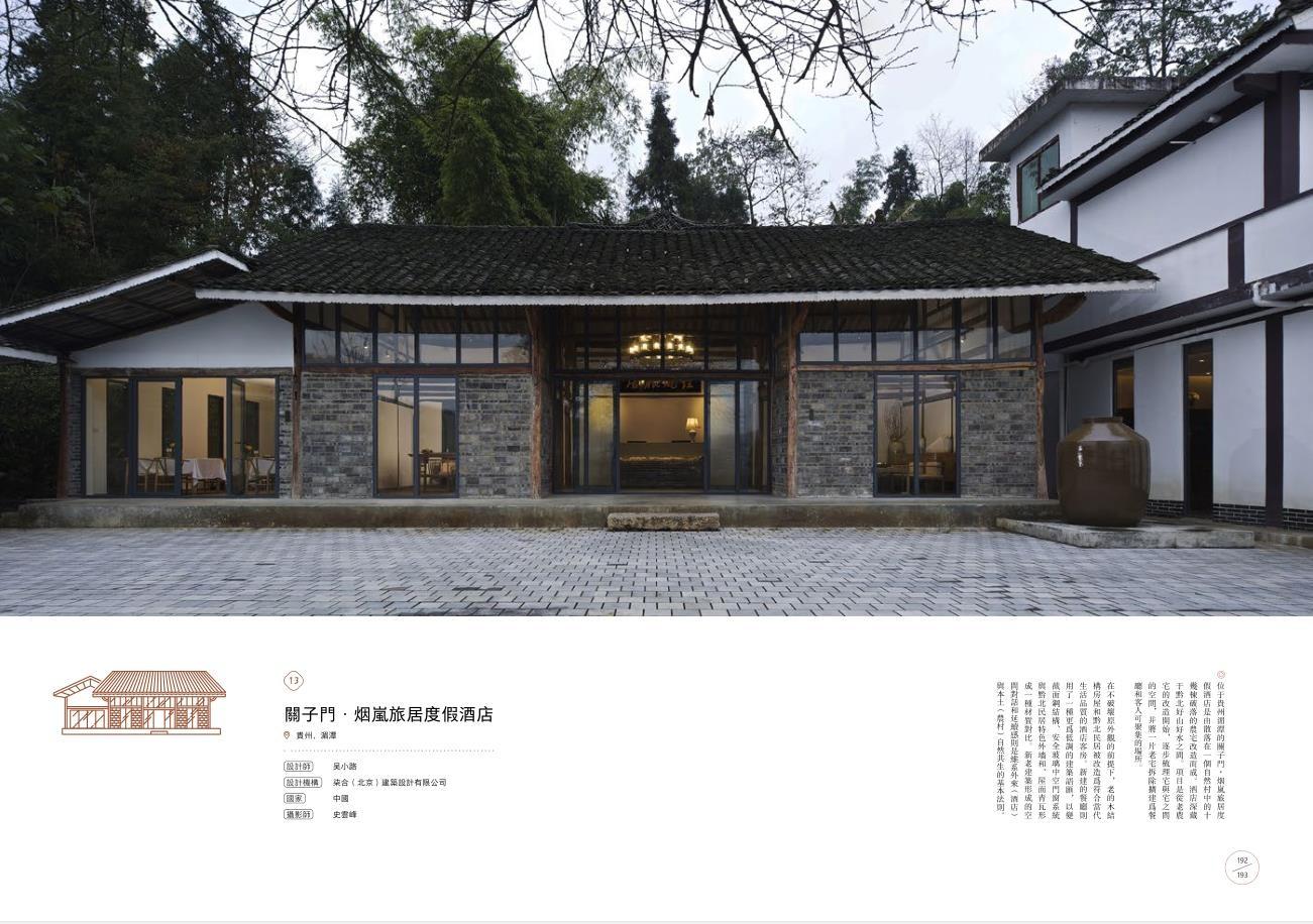 關子門·煙嵐旅居度假酒店