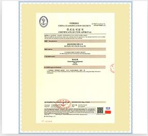 CCS型式认可证书