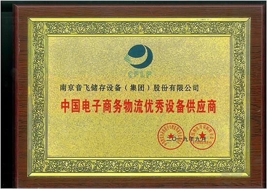 【重磅喜讯】乐虎国际登陆集团荣获中国电子商务物流优秀设备供应商!