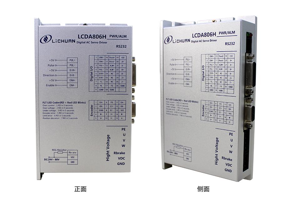LCDA806H低压伺服驱动器