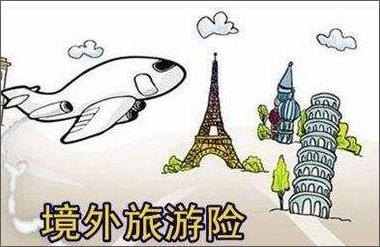 """美亚""""万国游踪""""境外旅行保障计划 – 全球版  全球无忧计划"""